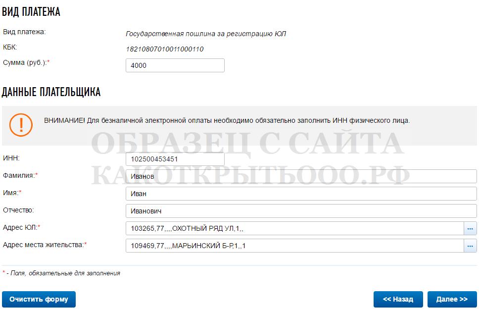 Реквизиты для уплаты страховых взносов ип без работников по московской области за 2012