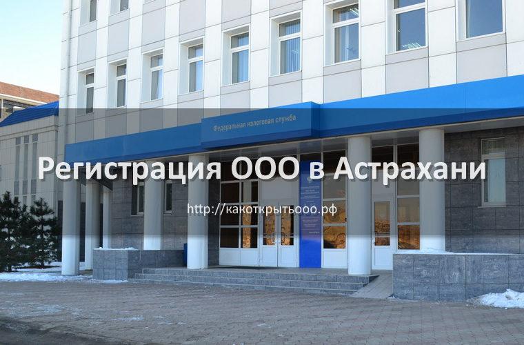 Как открыть ООО в Астрахани под ключ