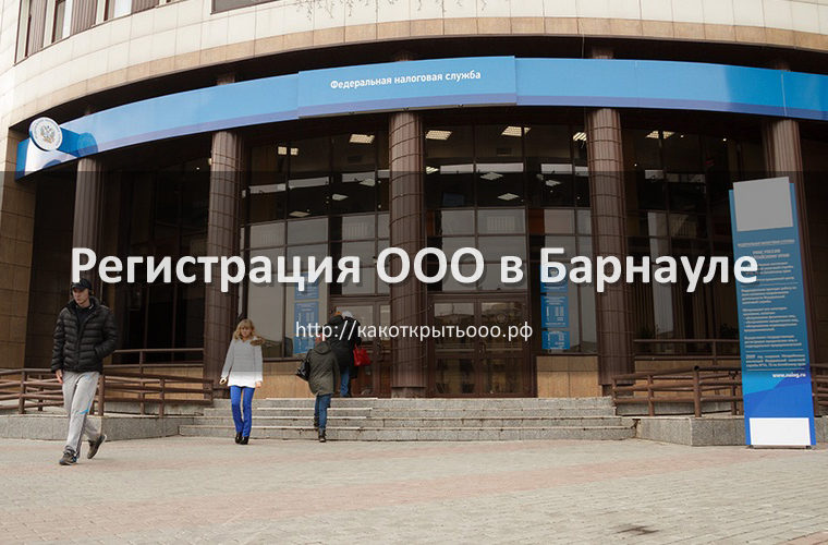 Как открыть ООО в Барнауле