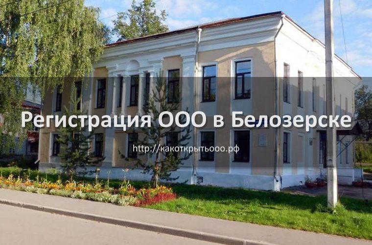 Как открыть ООО в Белозерске