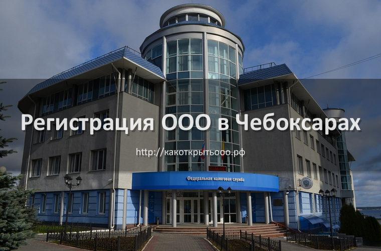 Как открыть ООО в Чебоксарах под ключ