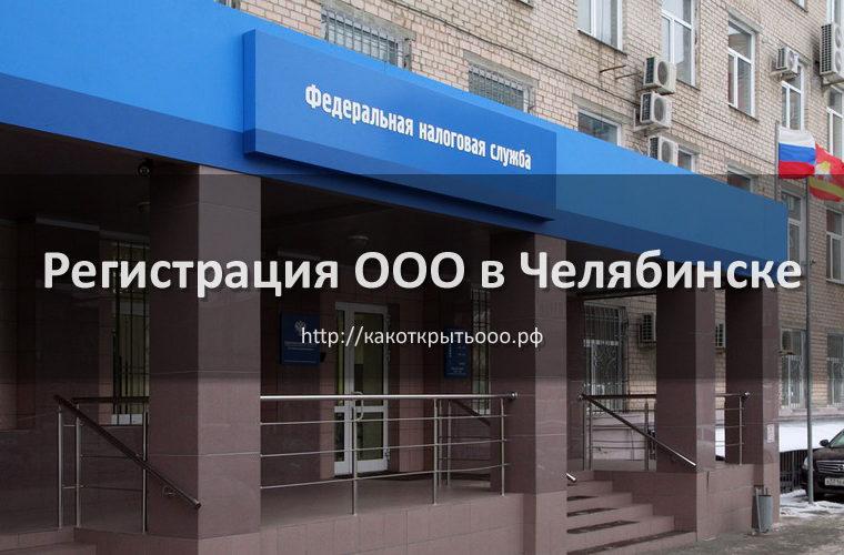 Как открыть ООО в Челябинске