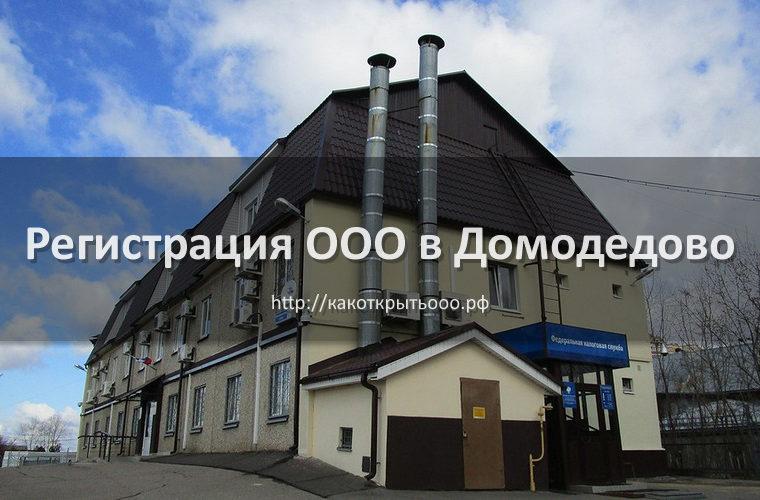 Как открыть ООО в Домодедово