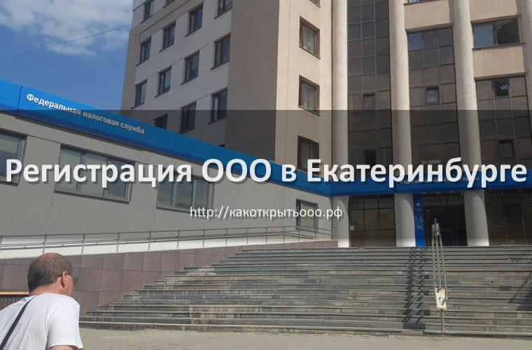 Как открыть ООО в Екатеринбурге