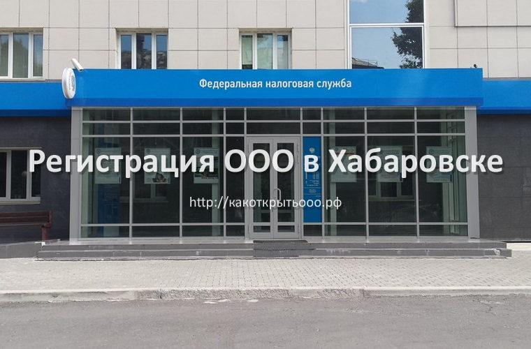 Как открыть ООО в Хабаровске
