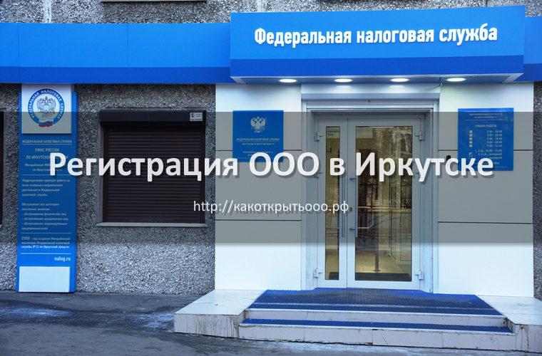 Как открыть ООО в Иркутске