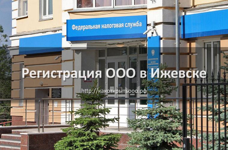 Как открыть ООО в Ижевске