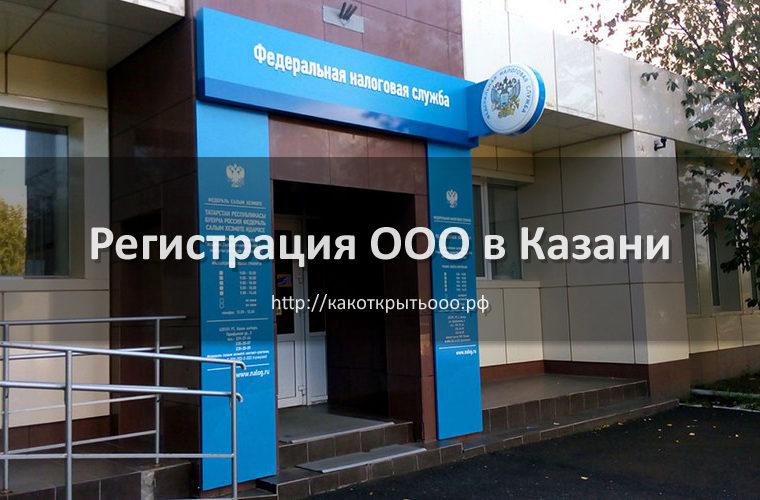 Как открыть ООО в Казани