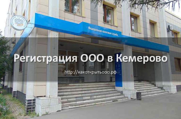 Как открыть ООО в Кемерово