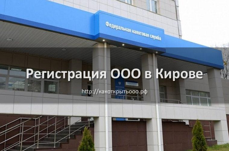 Как открыть ООО в Кирове под ключ
