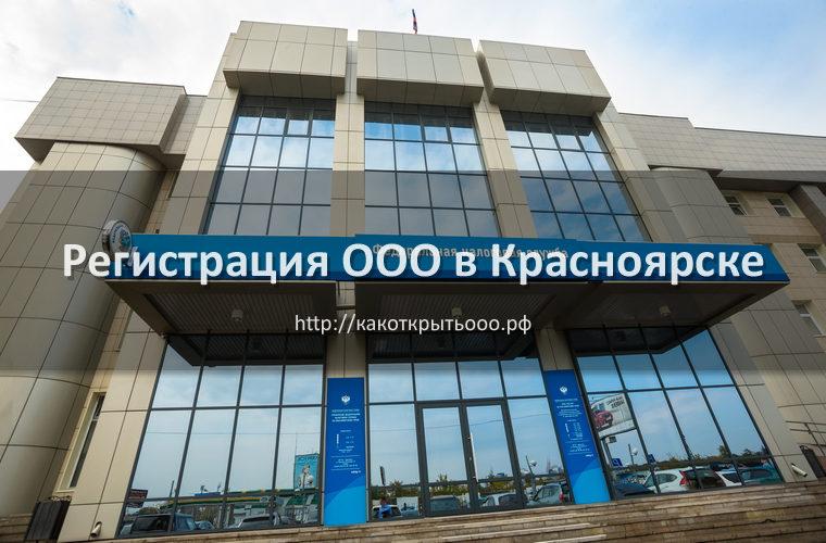 Как открыть ООО в Красноярске