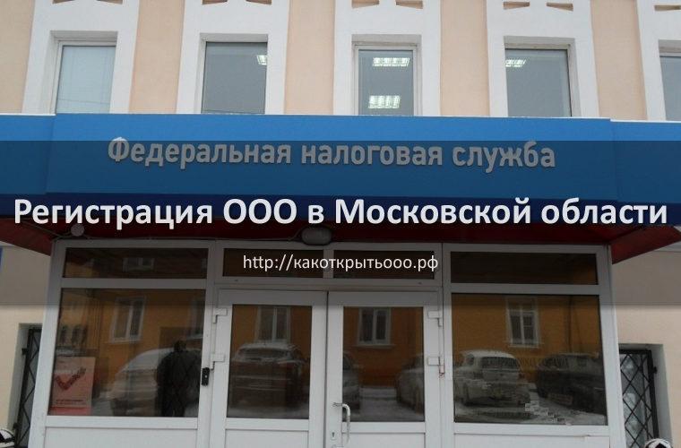 Как открыть ООО в Московской области под ключ