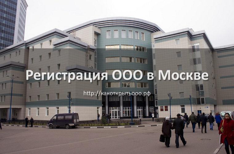 Как открыть ООО в Москве