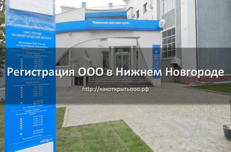 Как открыть ООО в Нижнем Новгороде