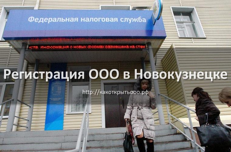 Как открыть ООО в Новокузнецке под ключ