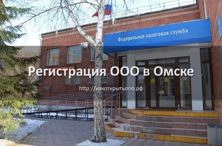 Как открыть ООО в Омске