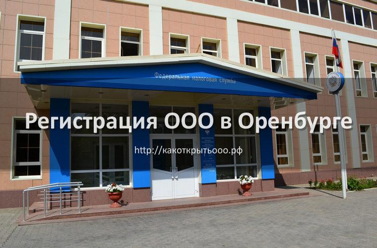 Как открыть ООО в Оренбурге
