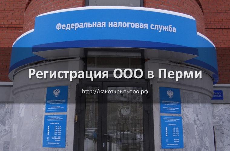 Как открыть ООО в Перми