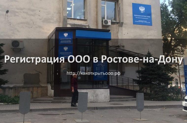 Как открыть ООО в Ростове-на-Дону