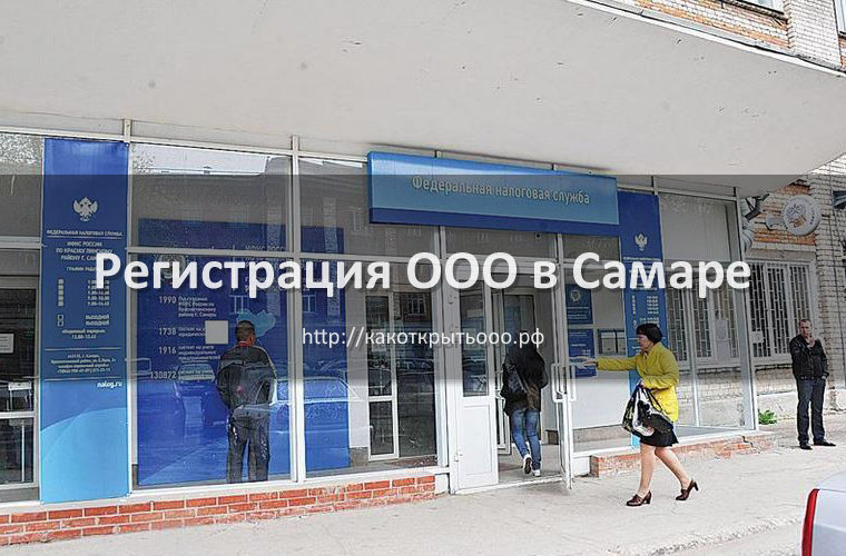Как открыть ООО в Самаре