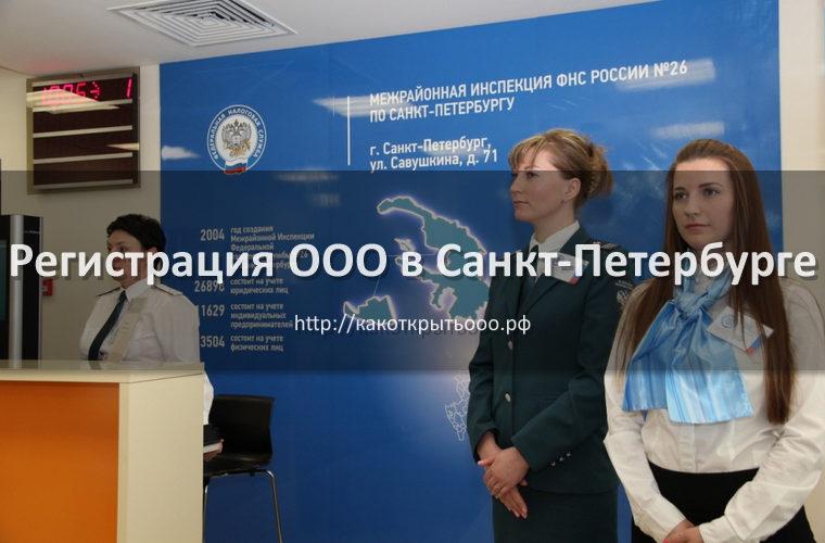 Как открыть ООО в Санкт-Петербурге