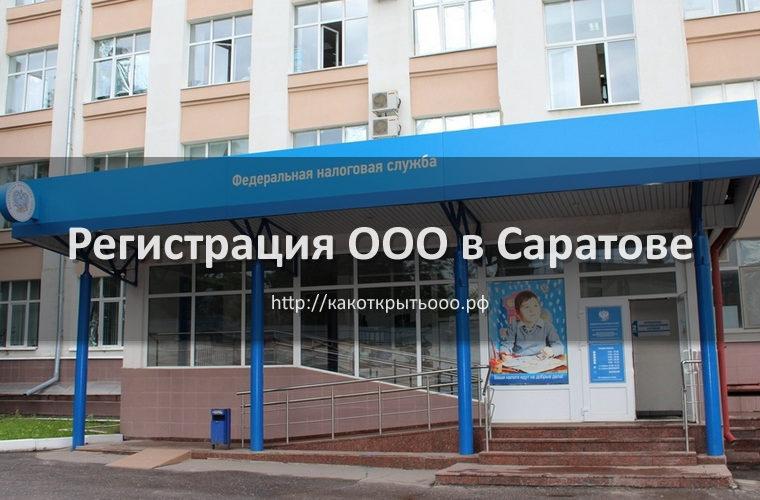 Как открыть ООО в Саратове
