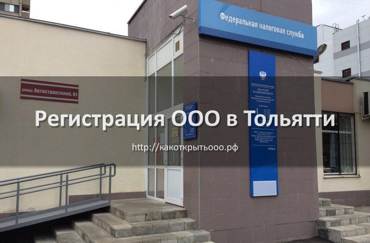 Как открыть ООО в Тольятти