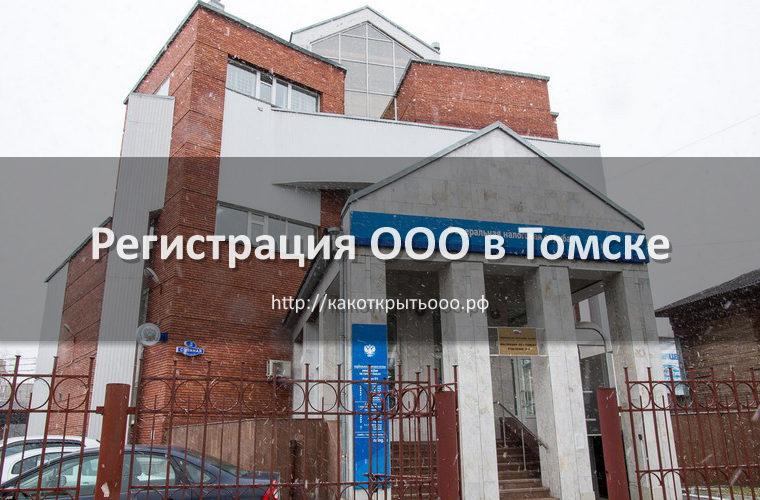 Как открыть ООО в Томске