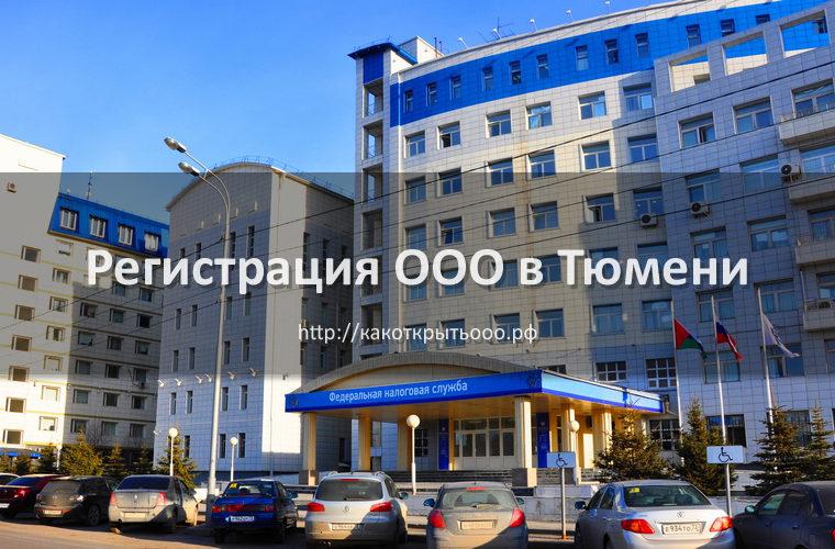 Как открыть ООО в Тюмени