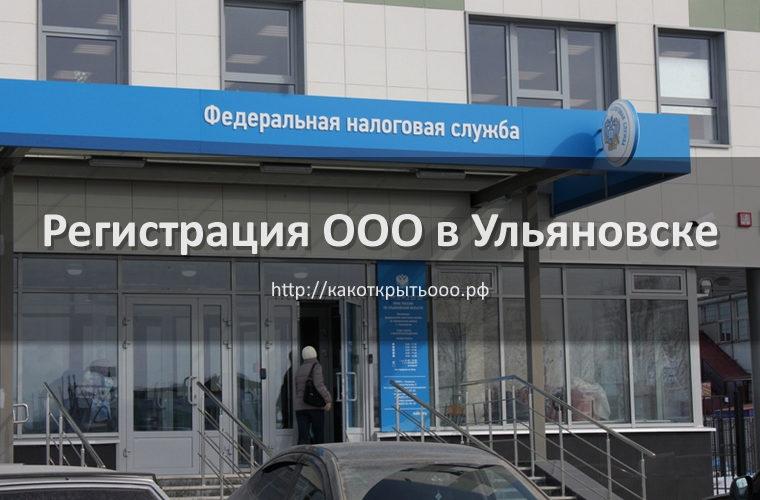 Как открыть ООО в Ульяновске