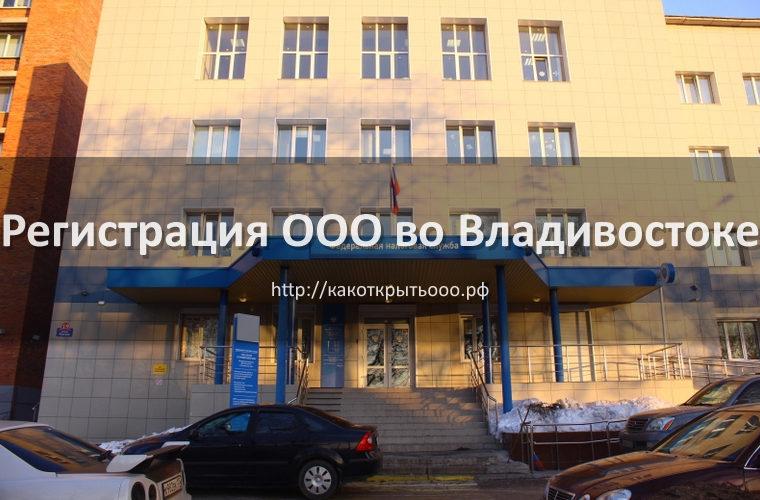 Как открыть ООО во Владивостоке