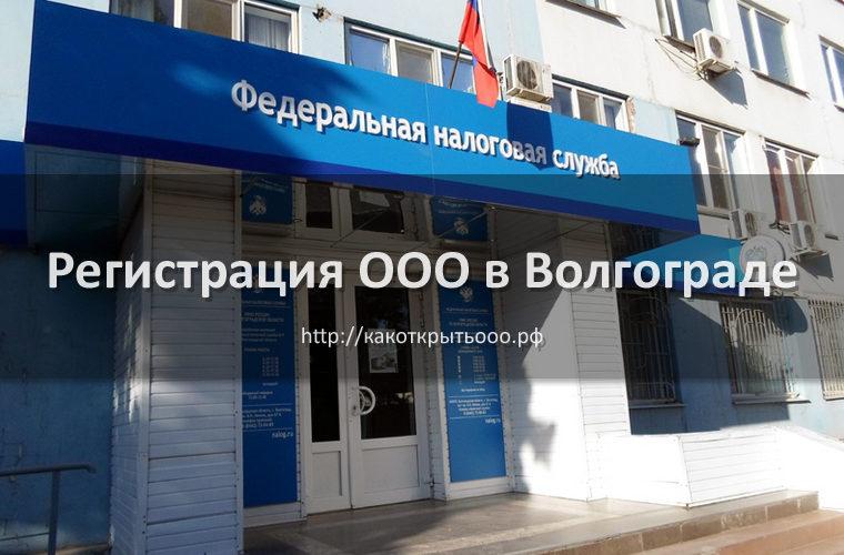 Как открыть ООО в Волгограде