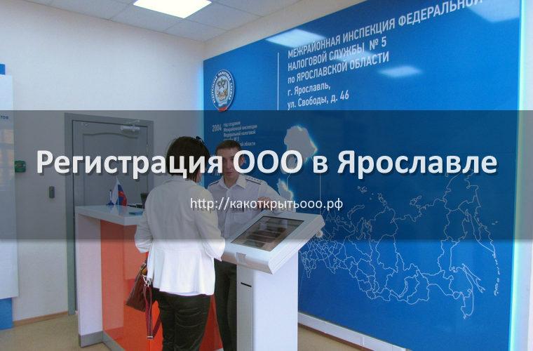 Как открыть ООО в Ярославле