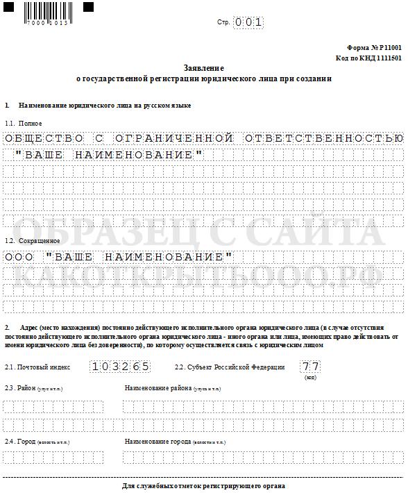 Изображение - Заявление о государственной регистрации ооо %D0%A011001-1