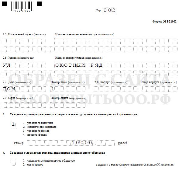 Изображение - Заявление о государственной регистрации ооо %D0%A011001-2